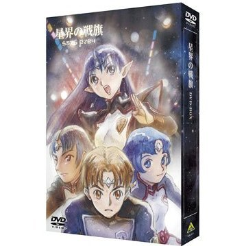 Emotion The Best: Seikai No Senki / Battle Flag Of The Stars DVD Box