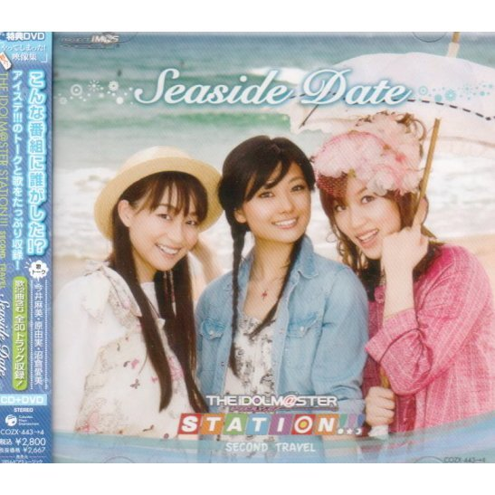 The Idolm@ster Station Second Travel - Seaside Date [CD+DVD]