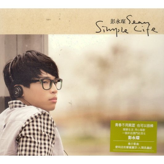 Simple Life [CD+DVD]
