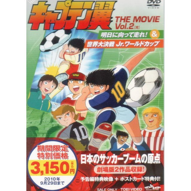 Captain Tsubasa The Movie Vol.2
