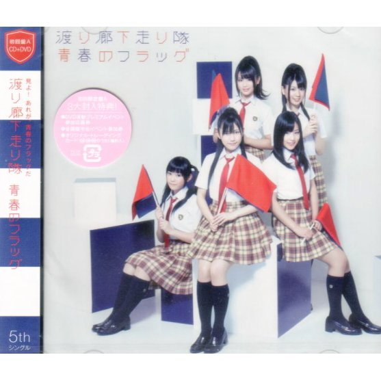 Seishun No Flag [CD+DVD Limited Edition Type A]