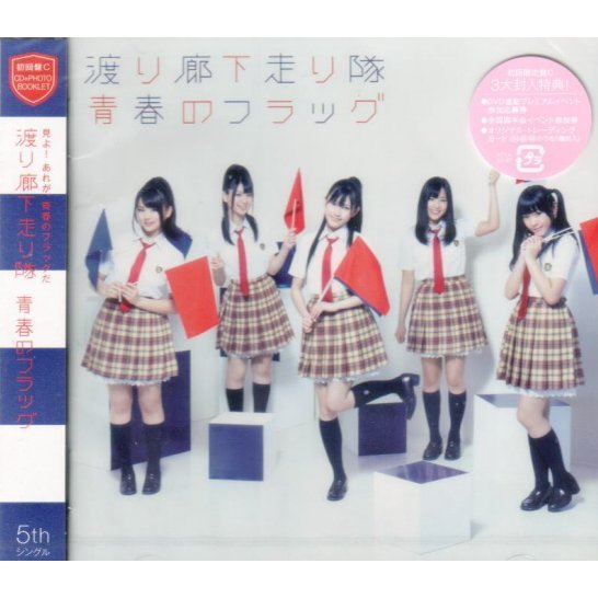 Seishun No Flag [Limited Edition Type C]