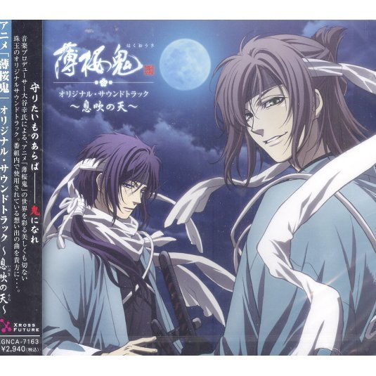 Hakuoki Original Soundtrack Ibuki No Sora