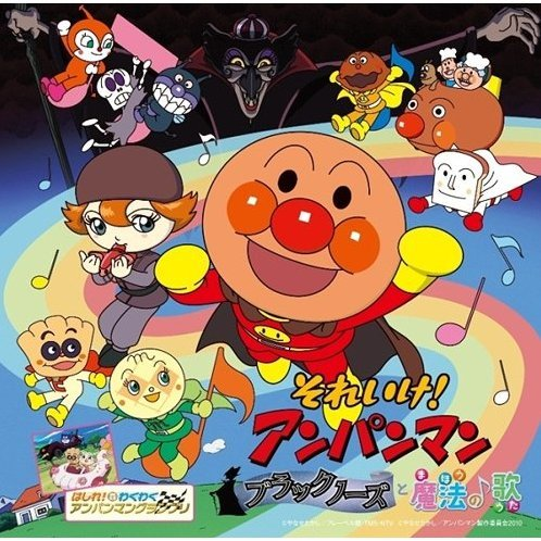 Soreike! Anpanman Black Nose To Maho No Uta