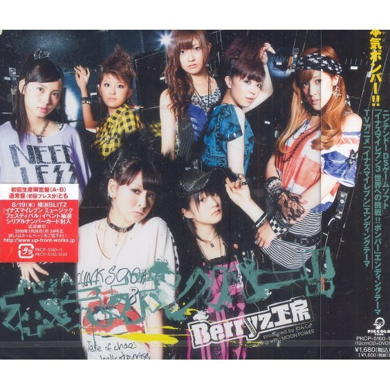 Maji Bomber [CD+DVD Limited Edition Type A]