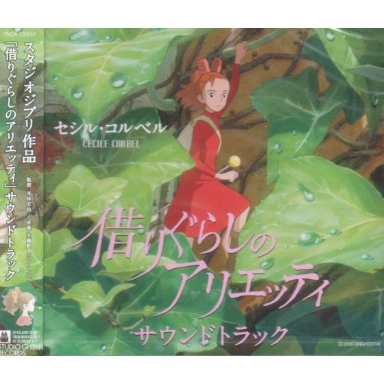The Borrower Arrietty Soundtrack