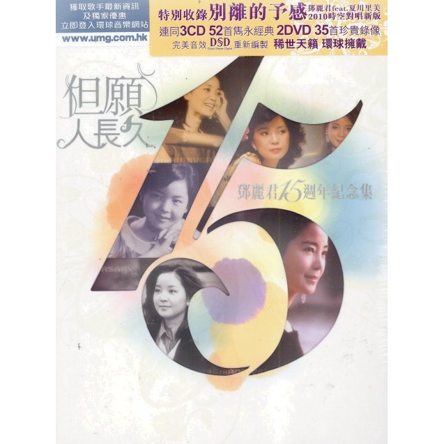Teresa Teng Collection [15th Anniversary Commemoration Volume 3CD+2DVD]