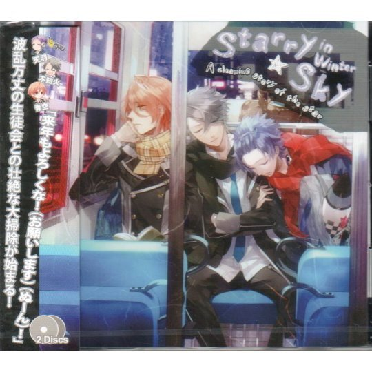 Starry Sky In Winter Hoshiteki Osoji Roman Tan Drama CD
