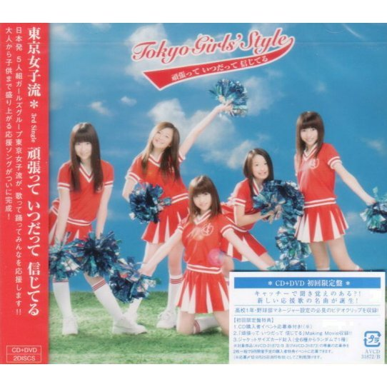 Ganbatte Itsudatte Shinjiteru [CD+DVD Jacket A]