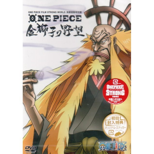 One Piece Film Strong World Rendo Tokubetsu Hen Kinjishi No Yabo