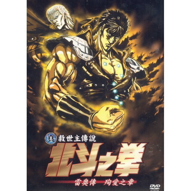Fist of the North Star: Legends of the True Savior Legend of Roah: Chapter of Death for Love