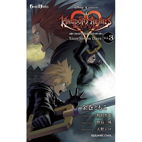 Kingdom Hearts 358/2Days Vol. 3 Xion-Seven Days Game Novel