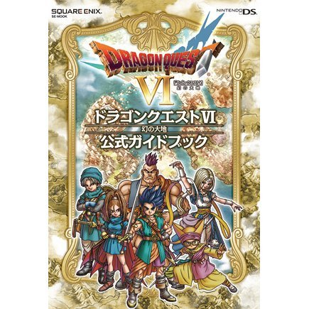 Dragon Quest VI The Earth of Illusion Official Guide Book