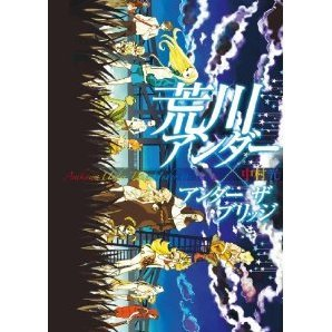 Arakawa Under x Under The  Bridge Artbook