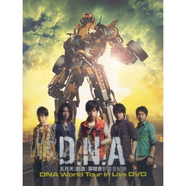 DNA World Tour In Live [3DVD]