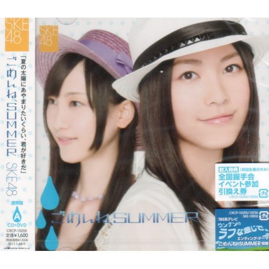 Gomenne Summer [CD+DVD Type A]