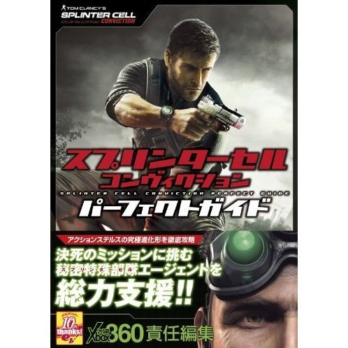 Splinter Cell Conviction Perfect Guide