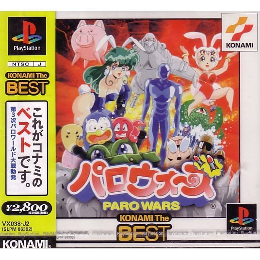 Paro Wars (Konami the Best)