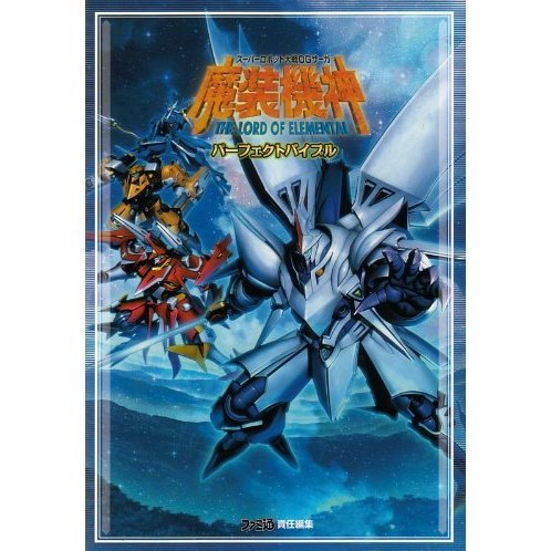 Super Robot Taisen OG Saga Masokisin The Lord Of Elemental Perfect Bible