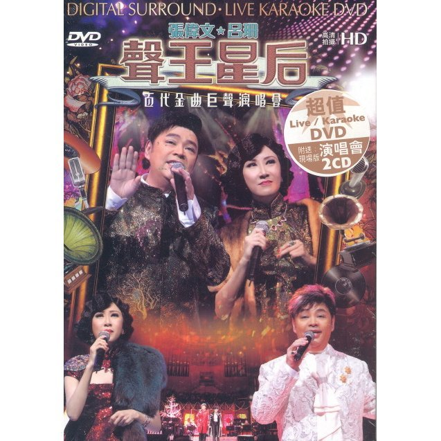 Rosanne Lui & Donald Cheung Music Concert 2009 [DVD+2CD]