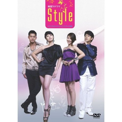 Style Visual Original Soundtrack