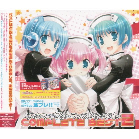 Exit Trance Presents Umauma Dekiru Trance Wo Tsukuttemita Complete Best 2 [CD+Figure Limited Edition]