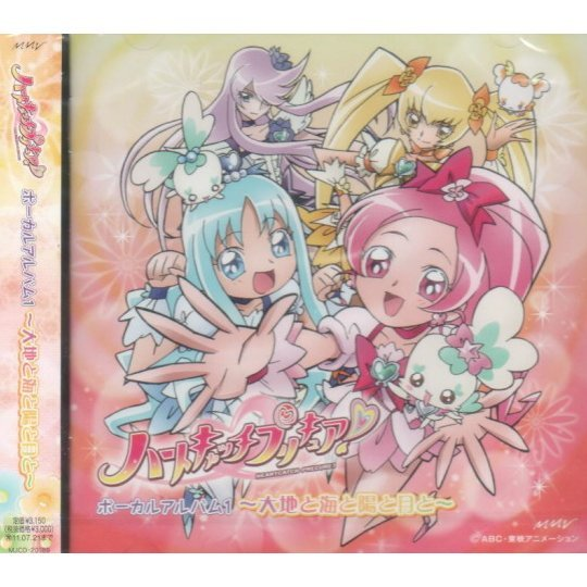 Heartcatch Pretty Cure Vocal Album 1