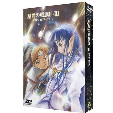 Emotion The Best: Seikai No Senki / Battle Flag Of The Stars II - III DVD Box