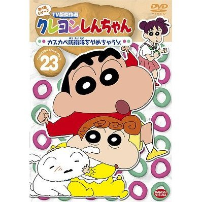 Crayon Shin Chan The TV Series - The 4th Season 23