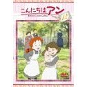 Konnichiwa Anne - Before Green Gables 12