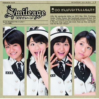 Oo Ga Ganbaranakutemo Eenennde [CD+DVD Limited Edition Type B]