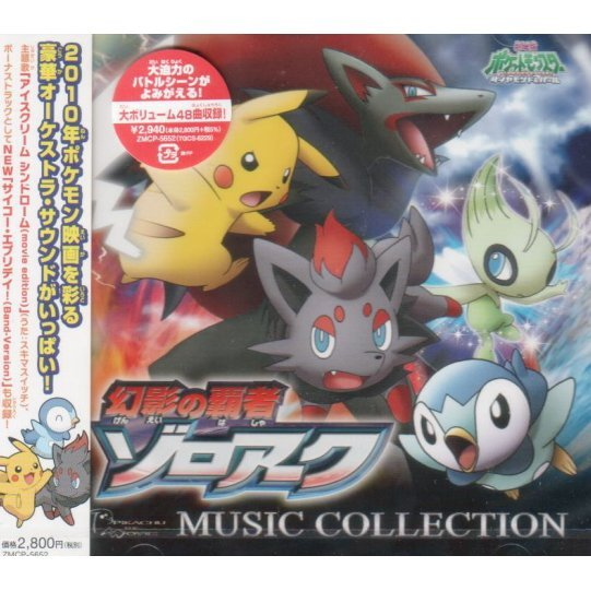 Theatrical Feature Pocket Monster Diamond Pearl Genei No Hasha Zoroark Music Collection