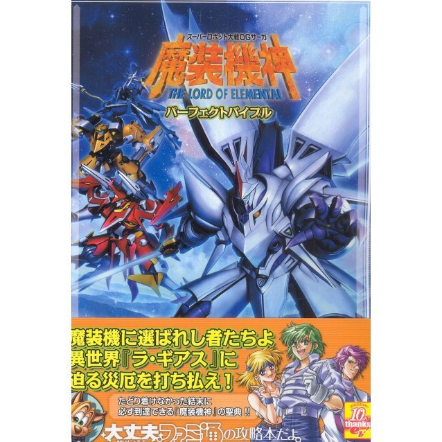 Super Robot Daishen OG Saga Masokishin The Lord of Elemental Perfect Bible