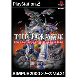 Simple 2000 Series Vol. 31: The Chikyuu Boueigun
