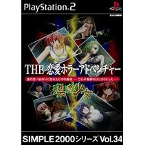 Simple 2000 Series Vol. 34: The Renai Horror Adventure - Hyouryuu Shoujo