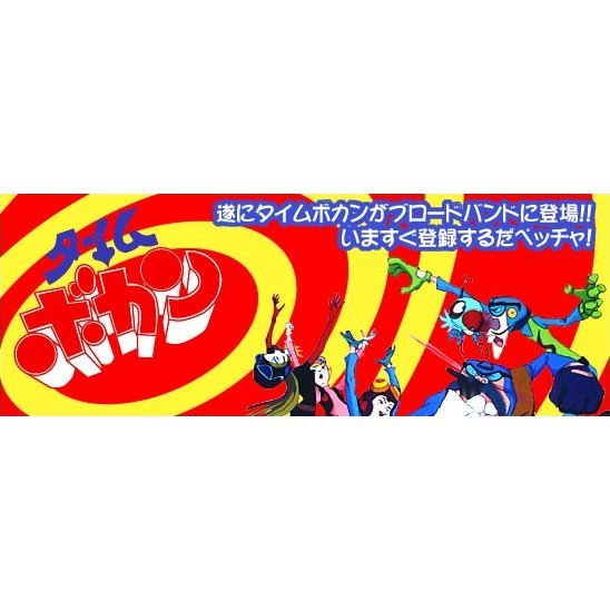 am3 Movie Card: Time Bokan Vol. 4