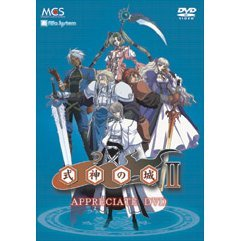 The Castle of Shikigami II Appreciate DVD / Shikigami No Shiro II Appreciate DVD