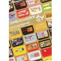 Famicom 20th Anniversary Commemoration DVD