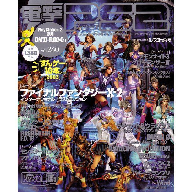 Dengeki PlayStation Vol  260 (+ Demo Disc D65)