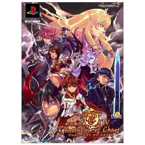Shinten Makai: Generation of Chaos IV [Limited Edition]