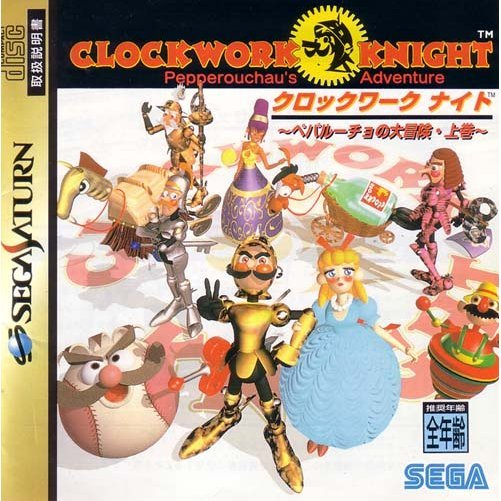 Clockwork Knight: Pepperouchou's Adventure [preowned/loose]