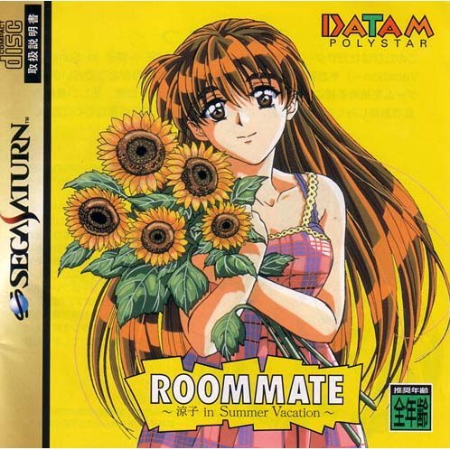 Roommate: Ryouko in Summer Vacation [preowned/loose]