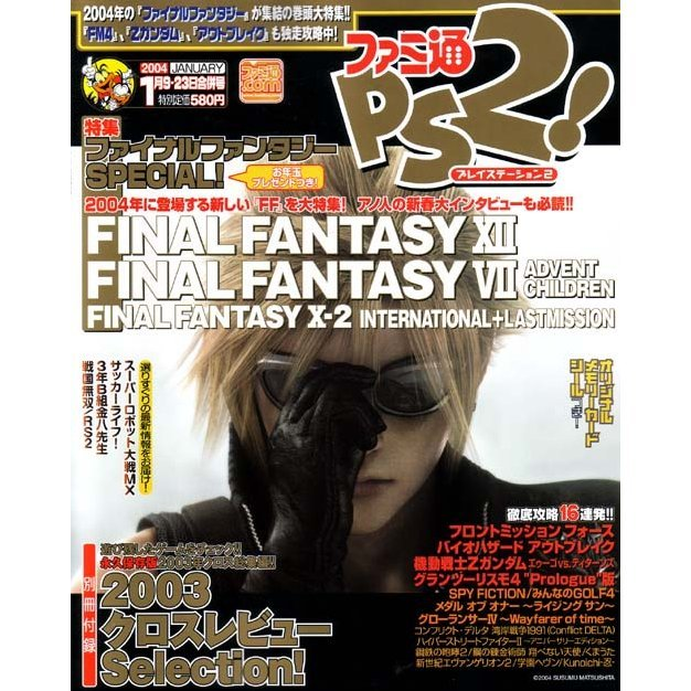 Famitsu PS2! Special [01/9-23/2004]