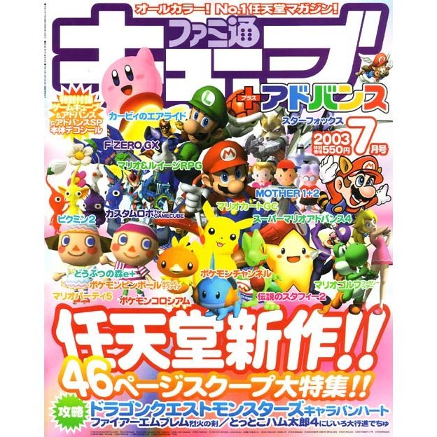 Famitsu Cube + Advance [July 2003]