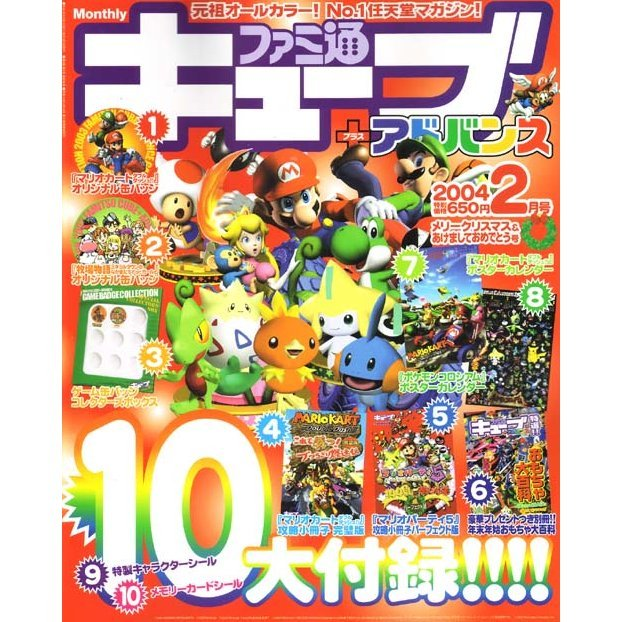 Famitsu Cube + Advance [February 2004]
