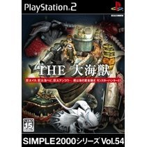 Simple 2000 Series Vol. 54: The Daikiju