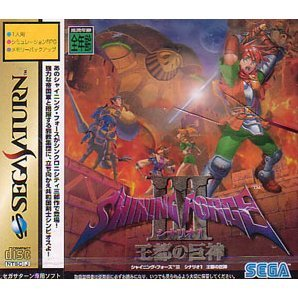 Shining Force III Scenario 1