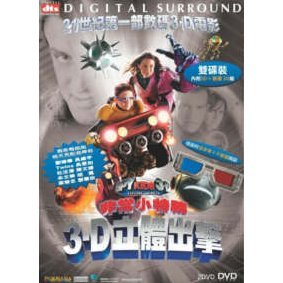 Spy Kids 3D Game Over (dts) [2-disc set]