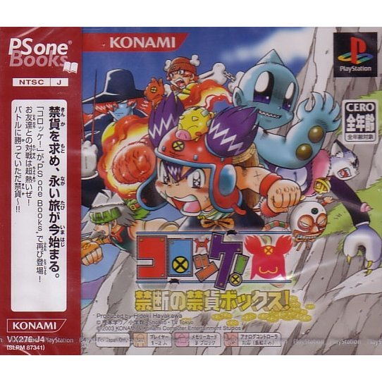 Croket! Kindan no Kinka Box (PSOne Books)