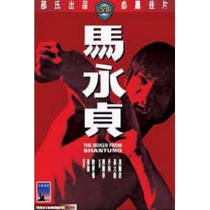 The Boxer From Shantung